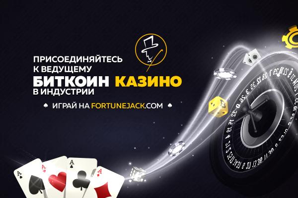 Лучшее биткоин казино FortuneJack